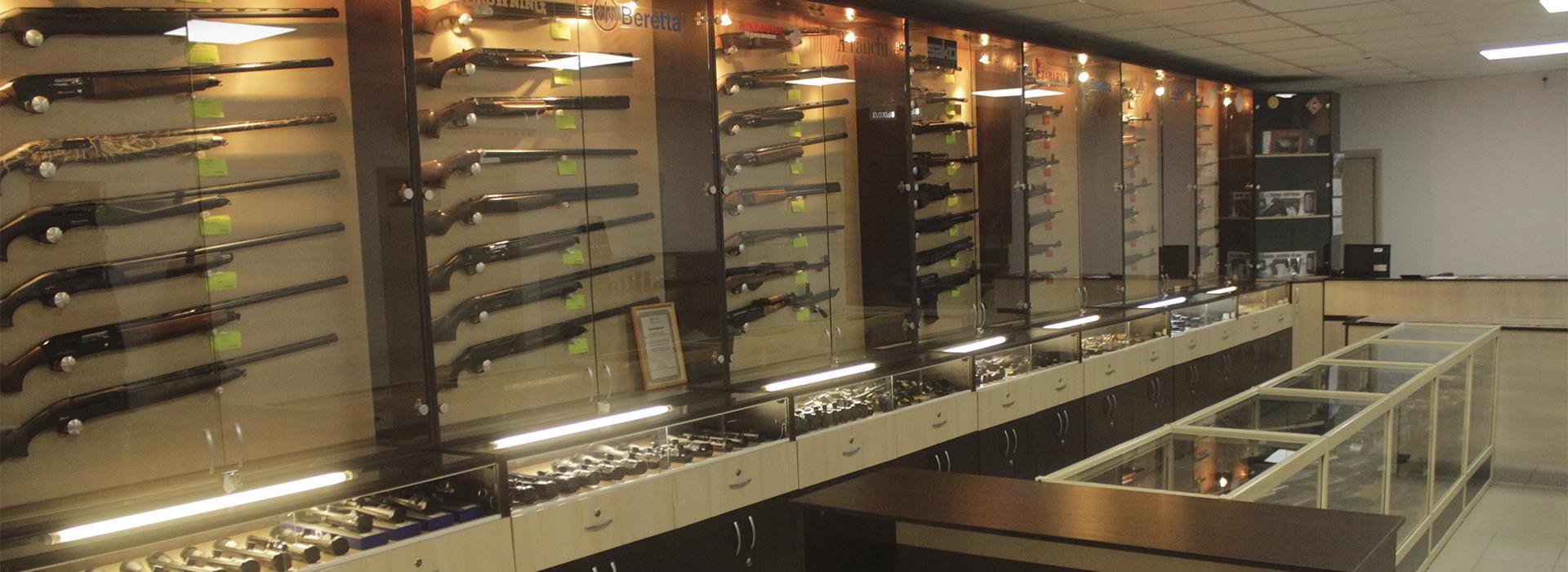 Оружейный отдел